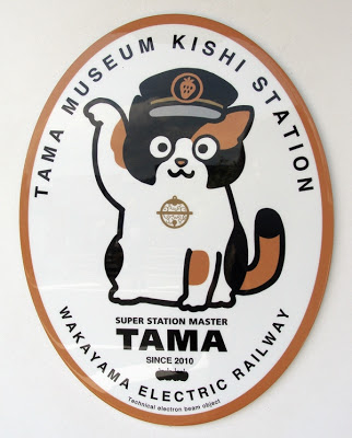 Tama die Bahnhofskatze Logo